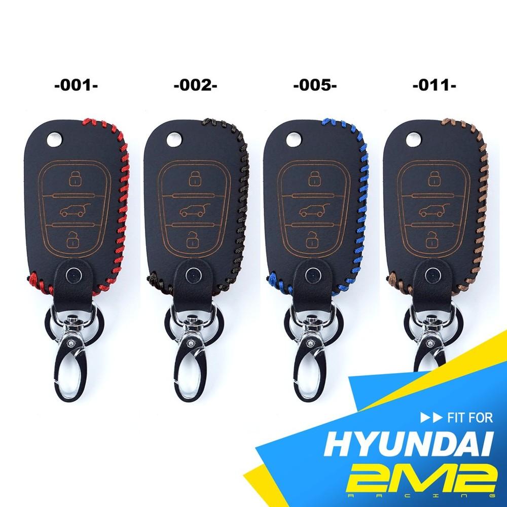 hyundai i30 elantra 現代 汽車 晶片 鑰匙 皮套 鑰匙套