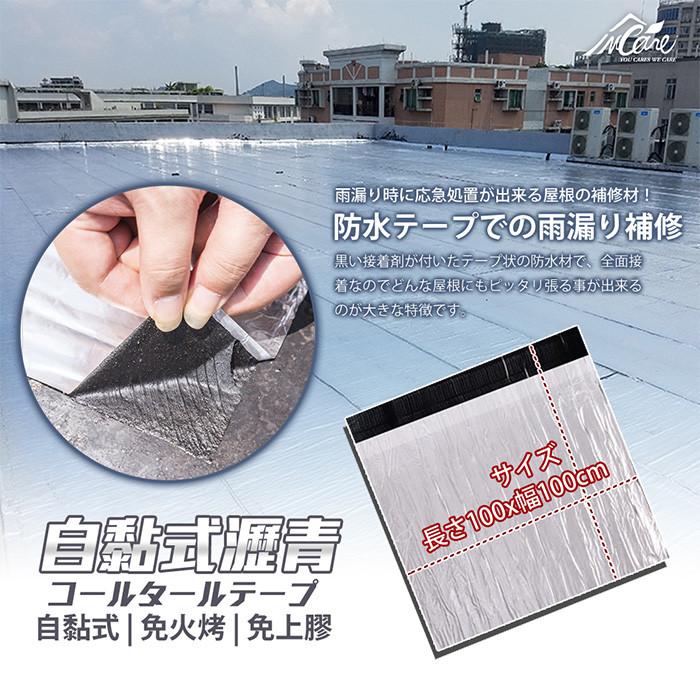 自黏式防水防漏隔熱瀝青貼
