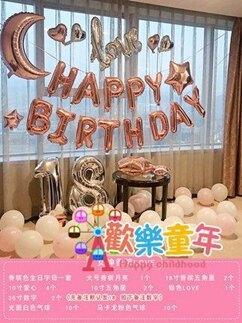 氣球 生日快樂裝飾派對趴體女孩男生驚喜場景布置氣球男朋友生日背景牆【年終尾牙 交換禮物】