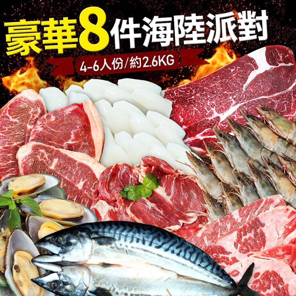 [優鮮配] 中秋烤肉豪華8件海陸派對(約4-6人份/約2.6kg)免運組