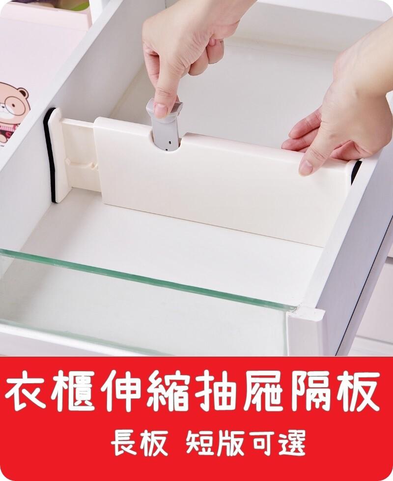 艾思黛拉衣櫃伸縮抽屜隔板  自由調整 方便使用 長短可選 抽屜 收納 分隔 隔層 隔板