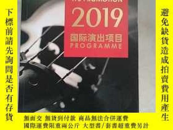 二手書博民逛書店罕見吳氏策劃2019國際演出項目Y154639 出版2019