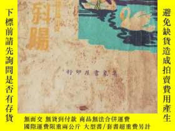 二手書博民逛書店罕見新型;熱情長篇小說:魂斷斜陽Y20351 馮玉奇 上海萬象書
