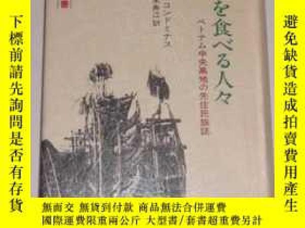 二手書博民逛書店罕見森を食べる人々Y11191 紀伊國屋書店 出版1993