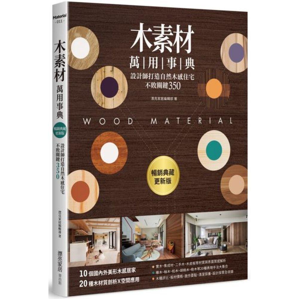 木素材萬用事典【暢銷典藏更新版
