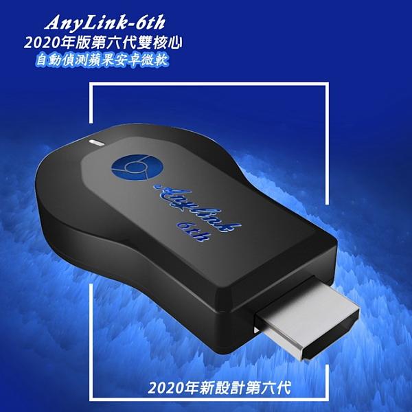 【六代進階款】AnyLink-6th全自動無線影音電視棒(送4大好禮)