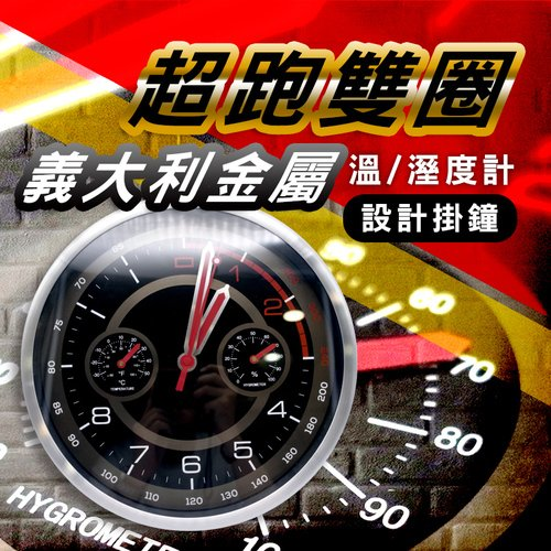 ♢Just-Play捷仕特♢超跑雙圈溫溼度計掛鐘(紅)
