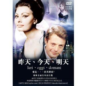 昨天今天明天 DVD