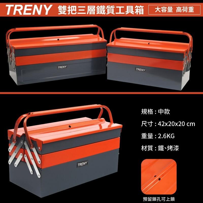 treny直營(限宅配) 雙把三層鐵製工具箱中-42cm 工具箱 手提箱 零件盒 手工具 089