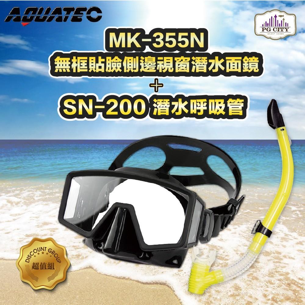 aquatec sn-200潛水呼吸管+mk-355n 無框貼臉側邊視窗潛水面鏡 優惠組