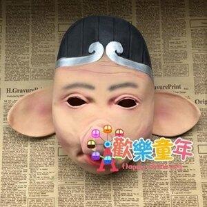 面具 豬八戒面具 乳膠成人cos西遊記萬聖節恐怖豬帽頭套服裝豬八戒面具【年終尾牙 交換禮物】