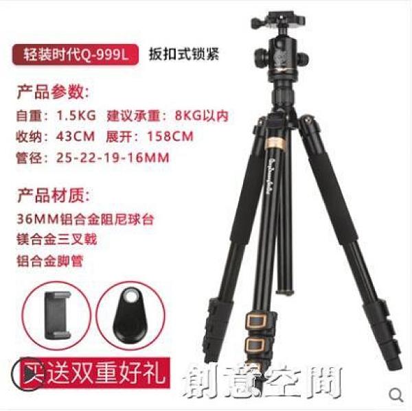 輕裝時代相機三腳架便攜碳纖維照相機單反攝影手機拍照支架三角架NMS【創意新品】