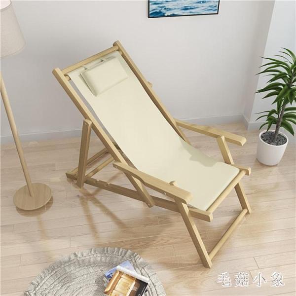 實木沙灘椅摺疊帆布躺椅戶外便攜扶手摺疊椅午休休閒陽台椅子『毛菇小象』