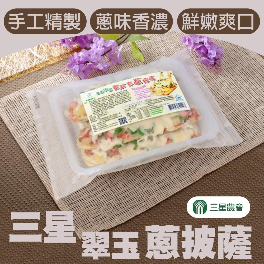 【三星農會】翠玉蔥披薩-600g-4片-盒 (3盒一組)