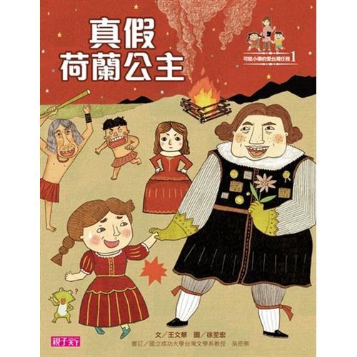 可能小學的愛台灣任務(1):真假荷蘭公主[88折]11100569441
