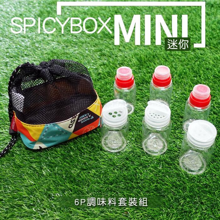 調味料瓶6件套(固體瓶x3+液體瓶x3)贈收納袋