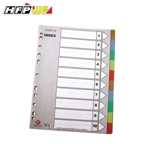 hfpwp 10段塑膠防水五色分段紙 台灣製 ix902