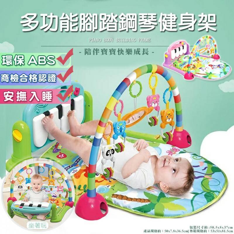 嬰兒益智腳踏琴健身架,彌月禮滿月禮
