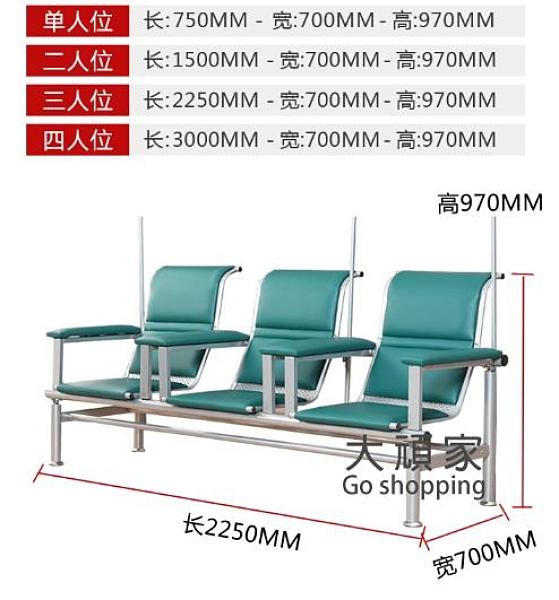 連排椅 輸液椅打針點滴椅長條椅醫療診所用候診椅子三人四人位等候椅T