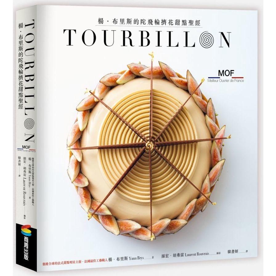 TOURBILLON:楊•布里斯的陀飛輪擠花甜點聖經TOURBILLON