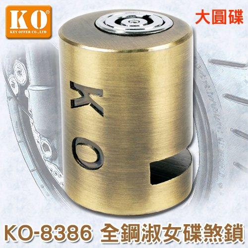 KO-8386全鋼淑女大圓碟煞機車鎖(古銅色)