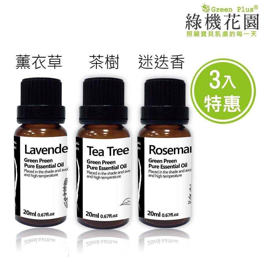 【綠機花園】天然防蚊植物精油20ml三入組(薰衣草+茶樹+迷迭香)