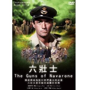 六壯士 DVD