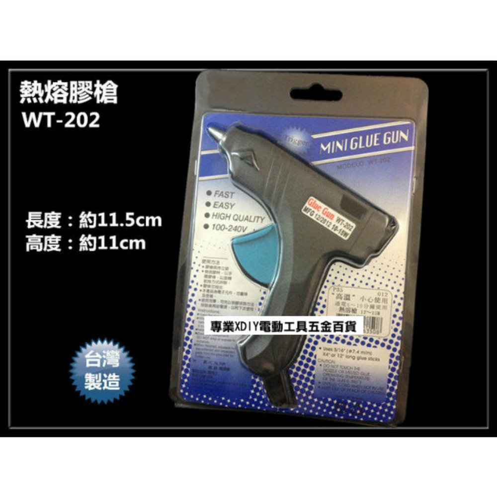 熱熔槍(小) WT-202 100-240V 10-15W 熱熔膠槍 熱融膠槍 熱溶膠槍 台灣製