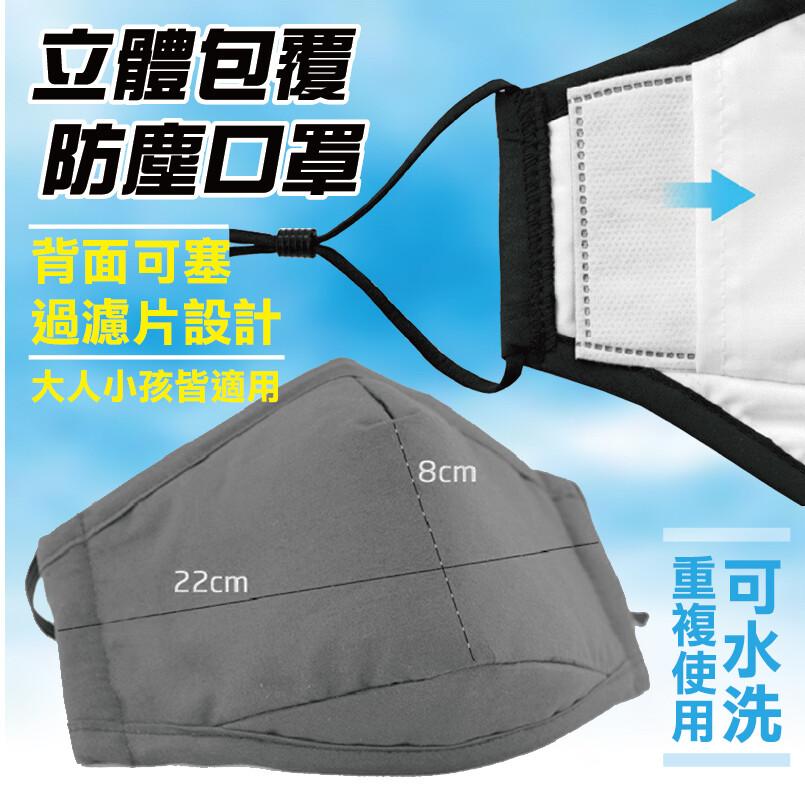 可塞過濾片舒適透氣口罩贈送2片活性碳濾片伸縮可調