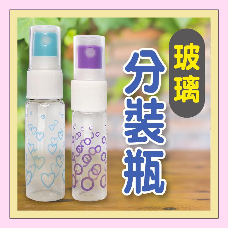 玻璃款不挑10ml 玻璃 分裝瓶 分裝罐 酒精 乾洗手 精油 香水 次氯酸水 噴霧瓶 多特瑞