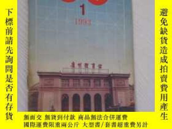 二手書博民逛書店象棋罕見1993年第1期Y19945