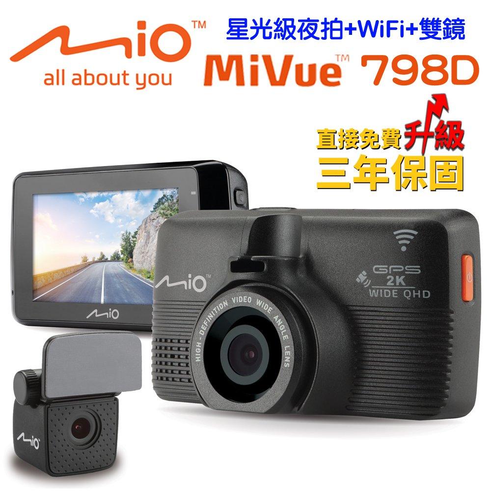 Mio MiVue™798+A40星光級WiFi前後雙鏡組行車記錄器+32G+點煙器+擦拭布+手機矽膠立架+立架貼