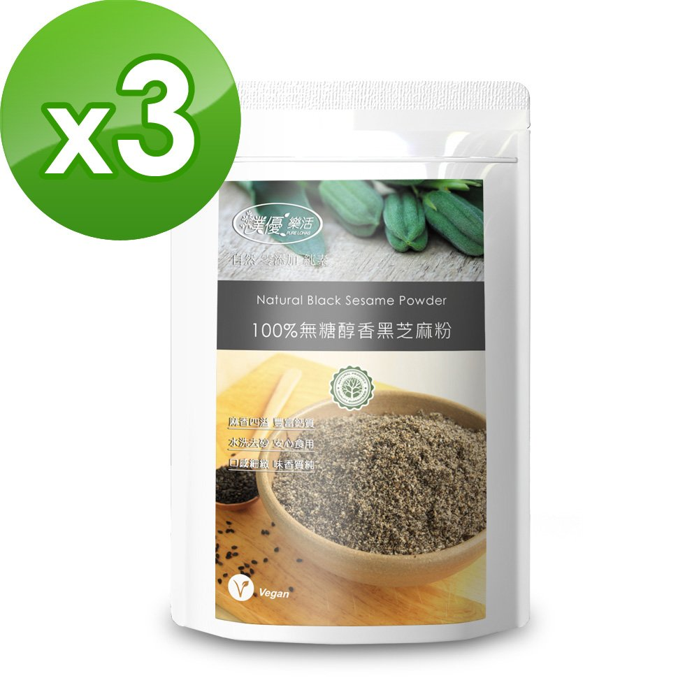 樸優樂活 無糖醇香養生純黑芝麻粉(400g/包)x3件組