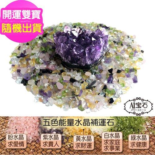 【A1寶石】日本頂級天然紫水晶簇-加贈五行水晶(含開光-單入組)