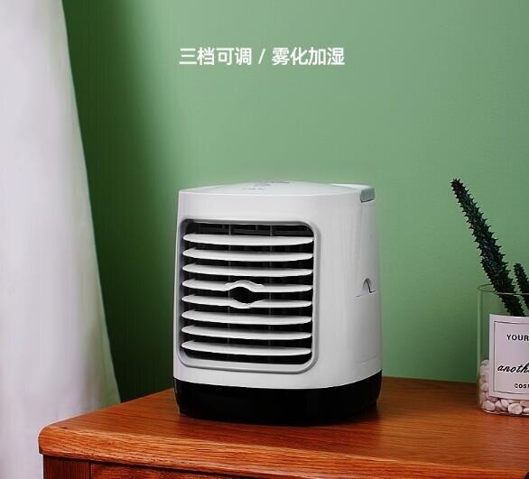 電風扇小型家用無葉智能靜音電扇床上噴霧宿舍臺扇強力風扇「」 全館特惠8折