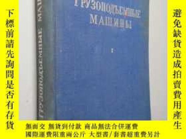 二手書博民逛書店起重機罕見俄文Y25437 不詳. 出版1948