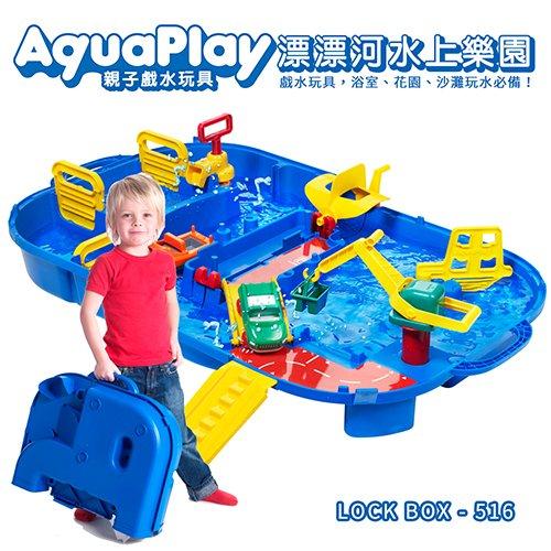 【德國Aquaplay】漂漂河水上樂園-516