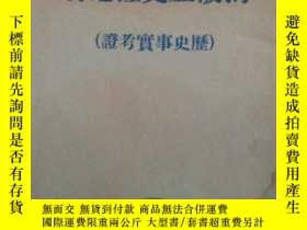 二手書博民逛書店罕見(揭破歷史捏造者(歷史事實考證))Y253298 外國文書籍