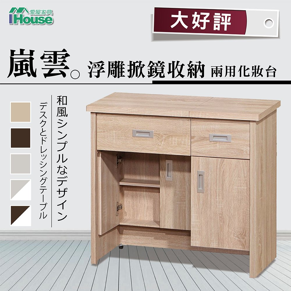IHouse-嵐雲 浮雕掀鏡收納兩用化妝台