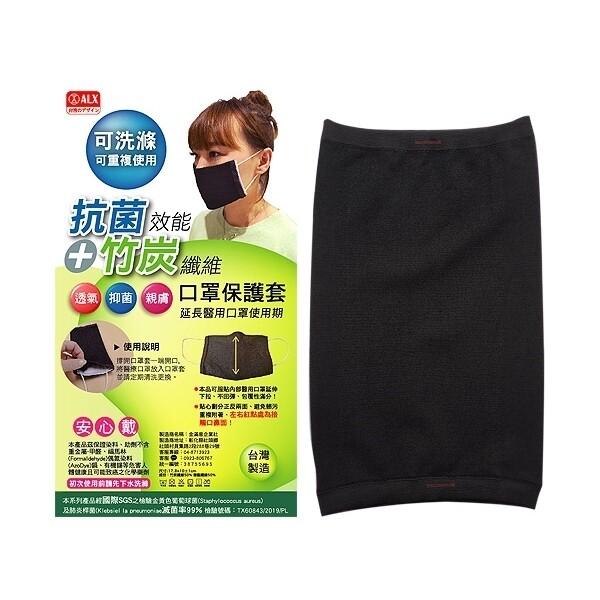 竹炭纖維口罩保護套(單入) 口罩/保護套/竹炭