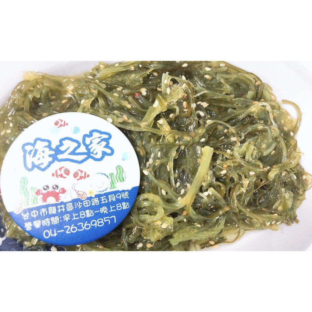 【海之家水產】嚴選和風裙帶絲(0.2公斤) 下酒菜海帶