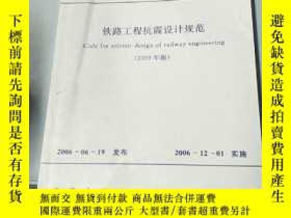 二手書博民逛書店罕見《鐵路工程抗震設計規範》。Y233440 中華人民共和國鐵道