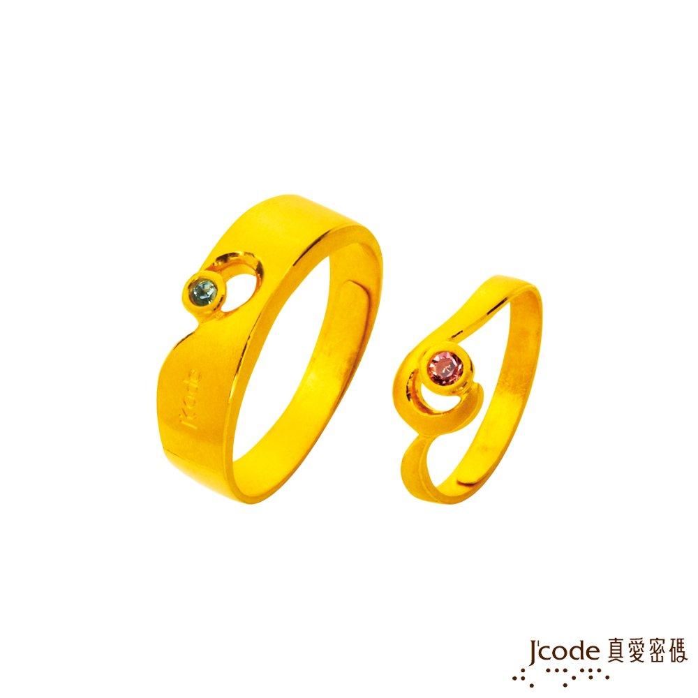 J'code真愛密碼 心海戀人黃金成對戒指