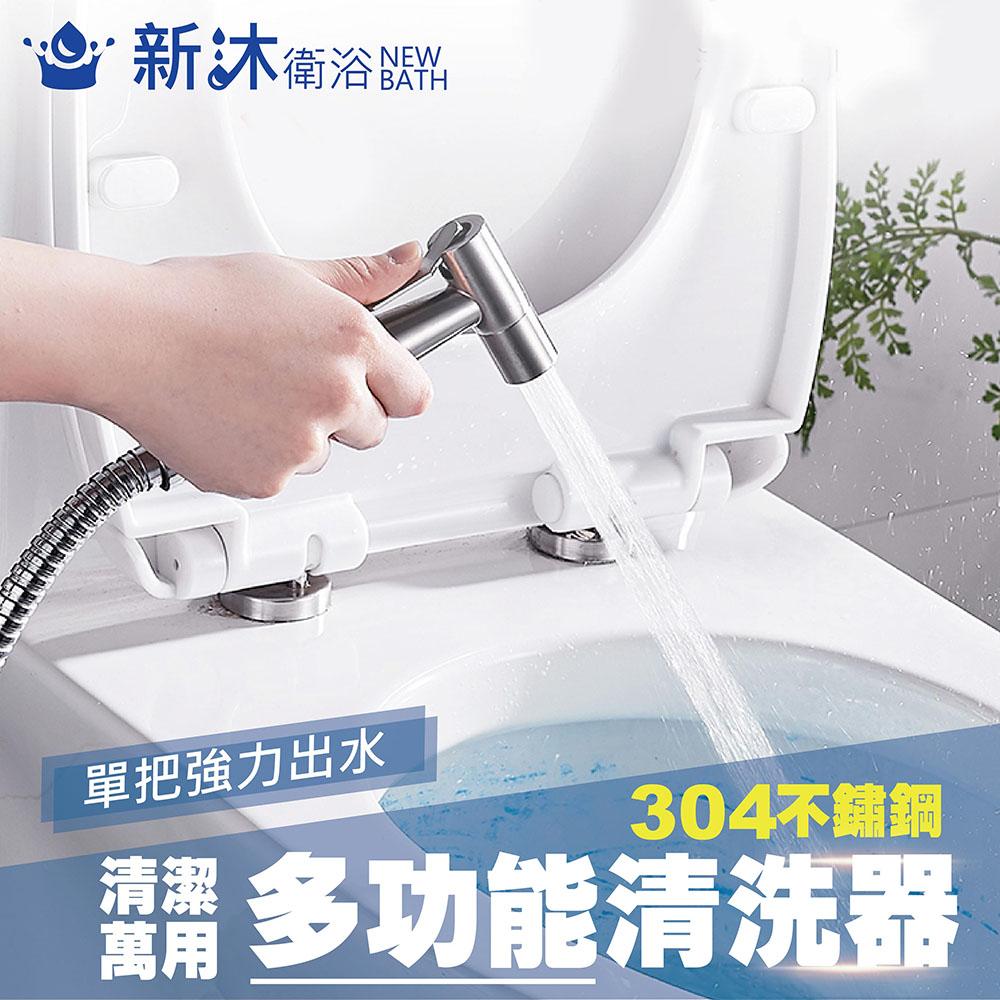 【新沐衛浴】304不鏽鋼清洗器(噴槍+軟管+固定座)