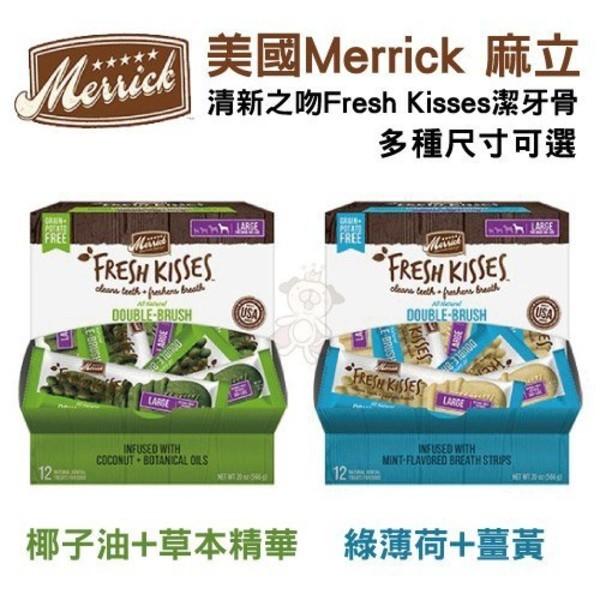 零售盒美國merrick 麻立清新之吻fresh kisses潔牙骨多種尺寸可選