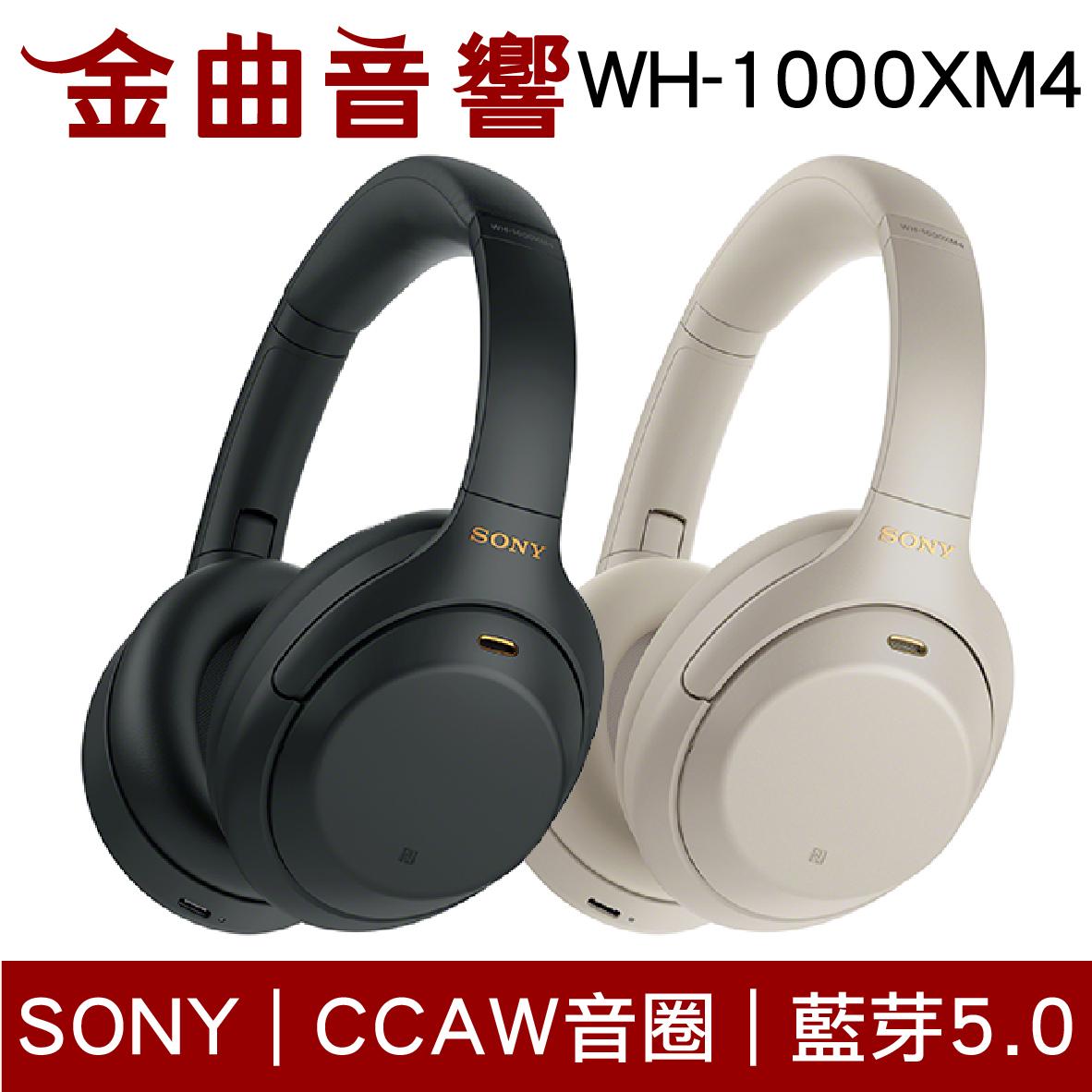 Sony 索尼 WH-1000XM4 銀 免持 通話 語音助理 藍芽 無線 降噪 耳機 | 金曲音響