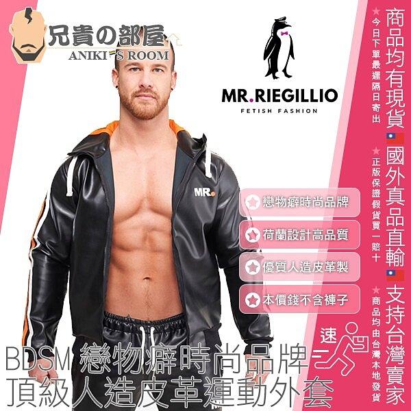 荷蘭 Mr Riegillio 頂級人造皮革運動外套(連帽衫式) Tracksuit Jacket 黑色/橙白色相間條紋