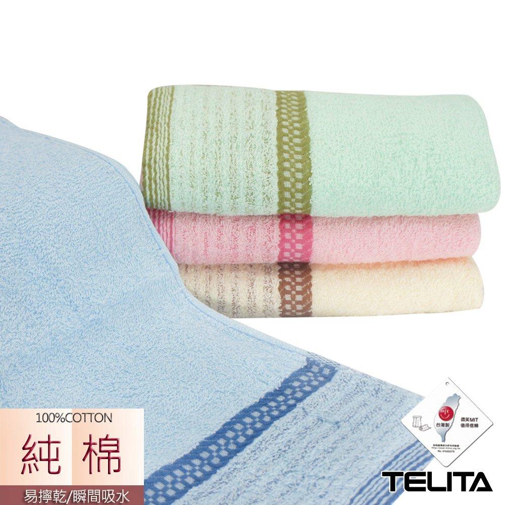 【TELITA】純棉精選緞條橫紋易擰乾毛巾(超值9條組)
