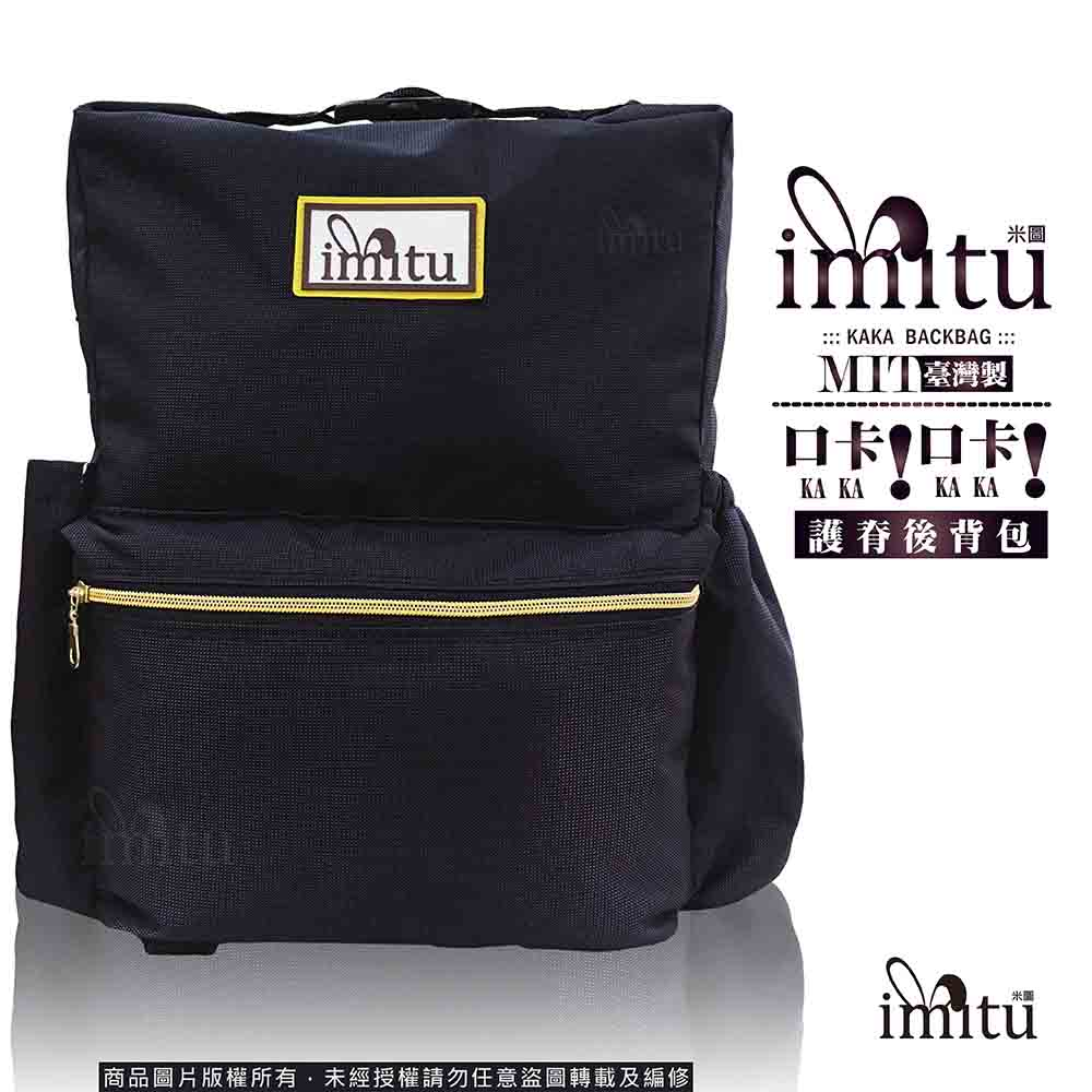 【imitu 米圖】口卡口卡護脊後背包(MT6385)黑