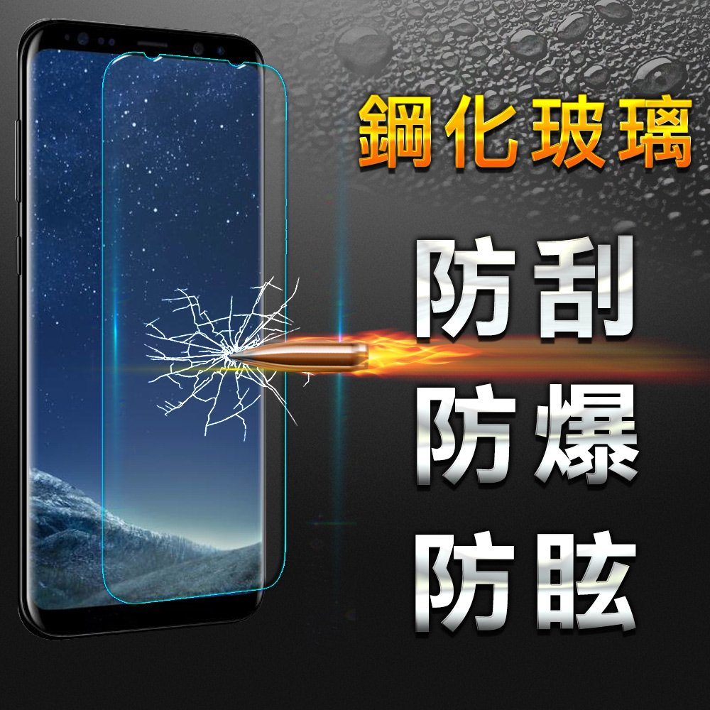 【YANG YI揚邑】Samsung Galaxy S8 Plus 6.2吋 防爆防刮防眩弧邊 9H鋼化玻璃保護貼膜